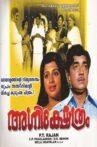Agni Kshethram Movie Streaming Online