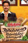 Aindhaam Thalaimurai Sidha Vaidhiya Sigamani Movie Streaming Online