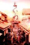 Akanezora Beyond the Crimson Sky Movie Streaming Online