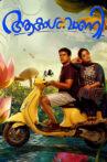 Akashvani Movie Streaming Online