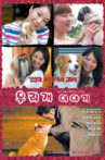 All About My Dog Movie Streaming Online