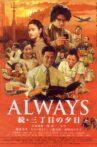 Always - Sunset on Third Street 2 Movie Streaming Online