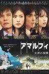 Amalfi: Rewards of the Goddess Movie Streaming Online