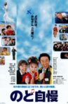 Amateur Singing Contest Movie Streaming Online