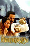 Anandabhadram Movie Streaming Online