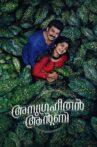 Anugraheethan Antony Movie Streaming Online