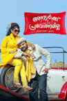 Anyarku Praveshanamilla Movie Streaming Online