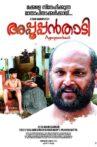 Appooppanthaadi Movie Streaming Online