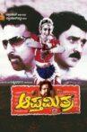 Apthamitra Movie Streaming Online