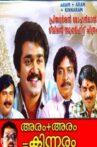 Aram +  Aram = Kinnaram Movie Streaming Online