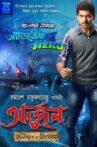 Arjun - Kalimpong E Sitaharan Movie Streaming Online