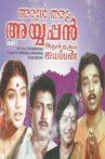 Arul tharum Ayyappan Movie Streaming Online