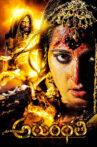 Arundhati Movie Streaming Online