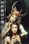 Ashura Movie Streaming Online