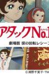 Attack No.1: Namida no Kaiten Receive Movie Streaming Online