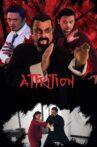 Attrition Movie Streaming Online