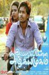 Avalukkenna Azhagiya Mugam Movie Streaming Online