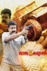 Baba Kalyani Movie Streaming Online