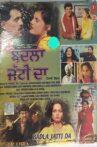 Badla Jatti Da Movie Streaming Online