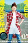 Bento Harassment Movie Streaming Online