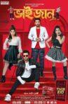 Bhaijaan Elo Re Movie Streaming Online