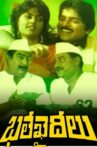 Bhale Khaideelu Movie Streaming Online
