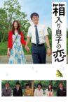 Blindly in Love Movie Streaming Online