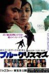Blood Type: Blue Movie Streaming Online