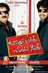Bommana Brothers Chandana Sisters Movie Streaming Online