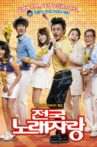 Born To Sing Movie Streaming Online