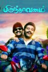 Brindavanam Movie Streaming Online