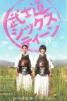 Bushido Sixteen Movie Streaming Online