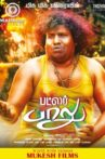 Butler Balu Movie Streaming Online