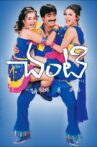 Chanti Movie Streaming Online