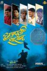 Chatrapati Shashan Movie Streaming Online