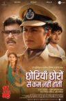Chhoriyan Chhoron Se Kam Nahi Hoti Movie Streaming Online