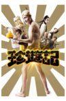 Chinyuki Movie Streaming Online