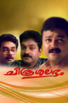 Chitrashalabham Movie Streaming Online