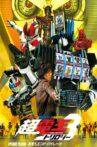 Cho Kamen Rider Den-O Trilogy - Episode Yellow: Treasure de End Pirates Movie Streaming Online