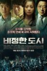 Circle of Crime Movie Streaming Online