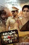 Cochin Shadhi at Chennai 03 Movie Streaming Online