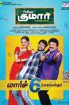 College Kumar Movie Streaming Online