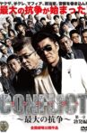 Conflict Movie Streaming Online