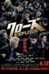 Crows Explode Movie Streaming Online