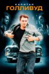 Капитан Голливуд Movie Streaming Online