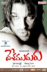 Desamuduru Movie Streaming Online