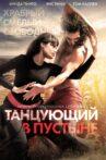 Desert Dancer Movie Streaming Online
