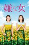 Desperate Sunflowers Movie Streaming Online