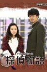 Detective Story Movie Streaming Online