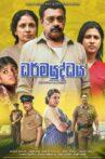 Dharmayuddhaya Movie Streaming Online
